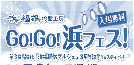 GO!GO!浜フェス